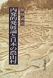 内発的発展論と日本の農山村