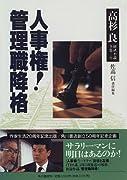 人事権! 管理職降格 (高杉良 経済小説全集)