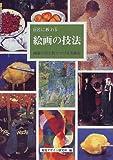 巨匠に教わる 絵画の技法 (リトルキュレーターシリーズ)
