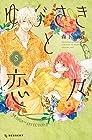 ゆびさきと恋々 第5巻