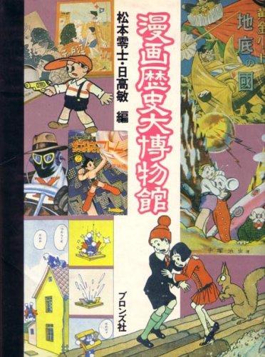 漫画歴史大博物館 (1980年)