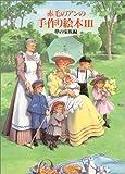 赤毛のアンの手作り絵本〈3〉夢の家族編