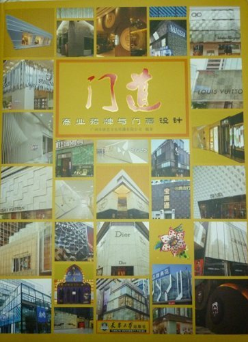 Download Law of Gates: Commercial Signboard and Gate Design (Chinese Edition) pdf epub