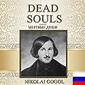 Dead Souls [Russian Edition] Hörbuch von Nikolai Gogol Gesprochen von: Vyacheslav Gerasimov