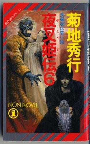 夜叉姫伝〈6〉 (ノン・ノベル―魔界都市ブルース)