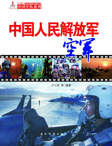 The PLA Air Force (Series of Chinese Army)(Chinese -