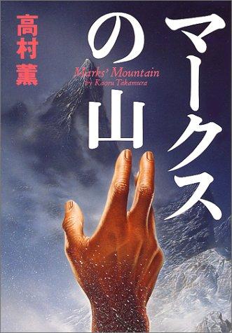 マークスの山 (ハヤカワ・ミステリワールド)