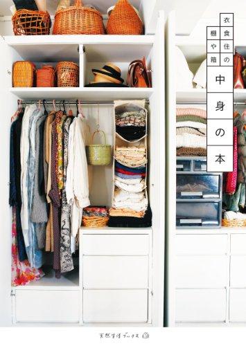 中身の本―衣食住の棚や箱 (天然生活ブックス)