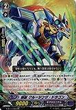 カードファイトヴァンガードG 第11弾「鬼神降臨」/G-BT11/024 刻獣 クルージング・ドラゴン RR