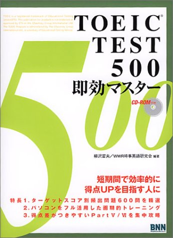 TOEIC TEST500即効マスター