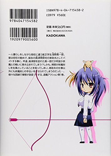 ISUCA (1) (Kadokawa Comics Ace 148-11) (2010) ISBN: 404715458X [Japanese Import]