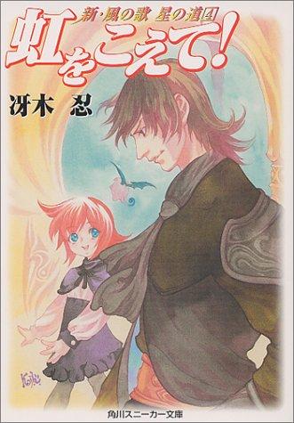 虹をこえて!―新・風の歌・星の道〈4〉 (角川スニーカー文庫)