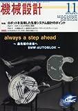 機械設計2016年11月号「特集:ロボットを活用した生産システム設計のポイント」[雑誌]
