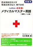 Medical master English basal level Hen - Biomedical veterinary medicine colleges, nursing medical system & Technical College entrance exam for (2003) ISBN: 4884693450 [Japanese Import]