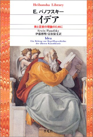イデア―美と芸術の理論のために (平凡社ライブラリー)