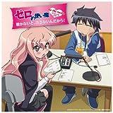 Zero No Tsukaima on the Radio Special CD