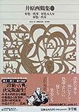 新編日本古典文学全集 (66) 井原西鶴集 (1)