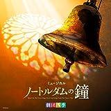 Gekidan Shiki Musical (Notre Dame No Kane)Tokyo Hatsuen Cast Quasimodo Yaku:Kaiho O.S.T.