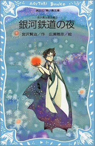 銀河鉄道の夜 (講談社青い鳥文庫―宮沢賢治童話集 (88‐3))