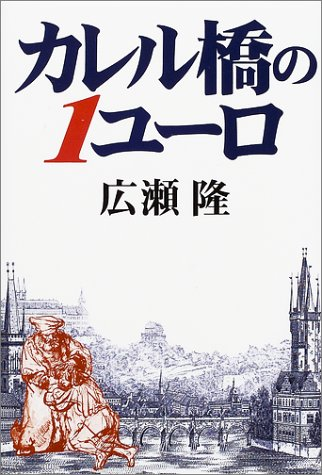 Karerubashi no 1yūro ebook