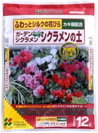 花ごころ ガーデンシクラメン・シクラメンの土 12L