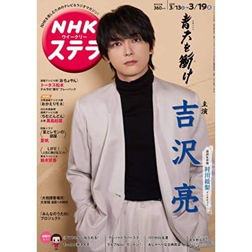 NHK ステラ 2021年 3/19号 表紙画像
