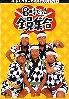 ザ・ドリフターズ 結成40周年記念盤 8時だヨ ! 全員集合 DVD-BOX (通常版)の商品画像