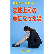 A man who became the wife of a female boss TRANS OUT OF THE BLUE (Japanese Edition)