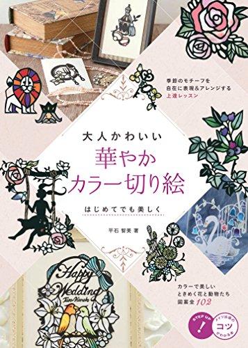大人かわいい 華やかカラー切り絵 はじめてでも美しく (コツがわかる本!)
