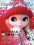 ドーリィ*ドーリィ (Vol.6) (お人形MOOK)