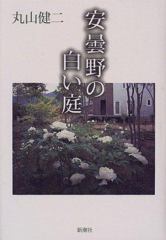 White garden of Azumino (2000) ISBN: 4104192023 [Japanese Import]