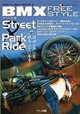 BMXフリースタイル―ストリート&パークライド (HOW TO BMX TRICKS)
