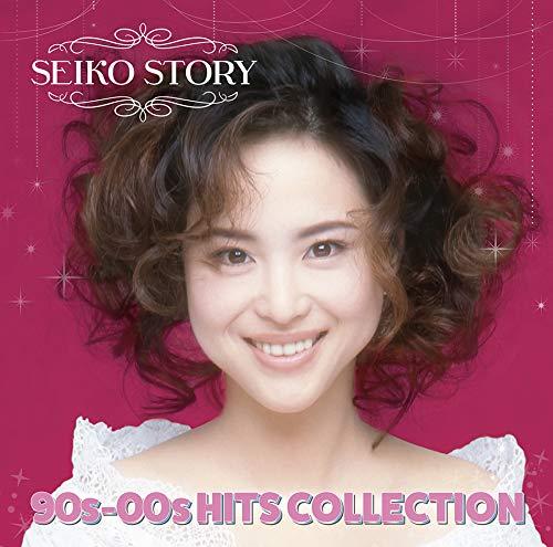 【メーカー特典あり】 SEIKO STORY〜 90s-00s HITS COLLECTION 〜 (ポストカード付)