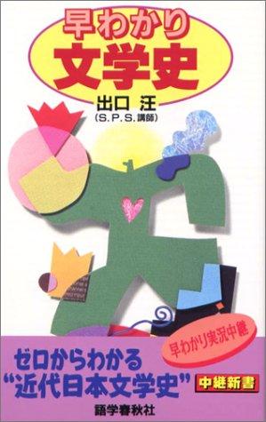 早わかり文学史 (中継新書)