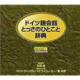 ドイツ語会話とっさのひとこと辞典 [CD]