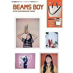 BEAMS BOY 表紙画像