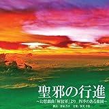 SEIJYA NO KOSHIN-GENSOGIKYOKU KAIHOGUN YORI SHIKI NO ARU RAKUEN