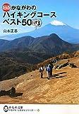 かながわのハイキングコースベスト50ぷらす3 (かもめ文庫)