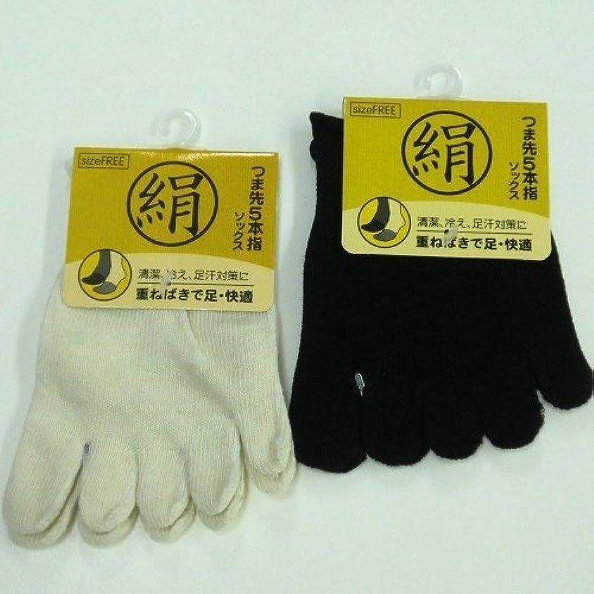 提案する脇に疑問を超えてシルク 5本指ハーフソックス 足指カバー 天然素材絹で抗菌防臭 4足組