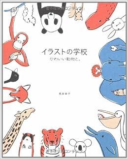 イラストの学校 かわいい動物と 兎本 幸子 本 通販 Amazon