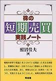 株の短期売買実践ノート (同友館投資クラブ)