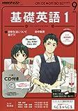 NHKラジオ 基礎英語1 CD付き 2016年9月号 [雑誌] (NHKテキスト)