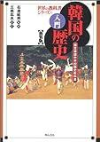 入門韓国の歴史 (世界の教科書シリーズ)