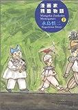 漫画家残酷物語―シリーズ黄色い涙 (2)