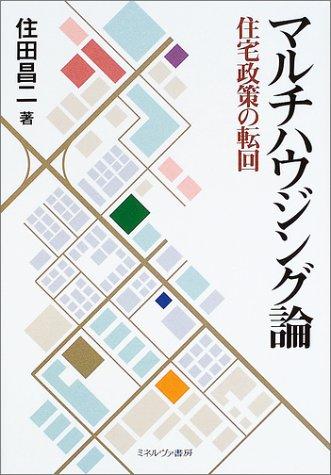 Download Maruchi haujingu ron : jūtaku seisaku no tenkai. ebook