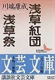 浅草紅団・浅草祭 (講談社文芸文庫)