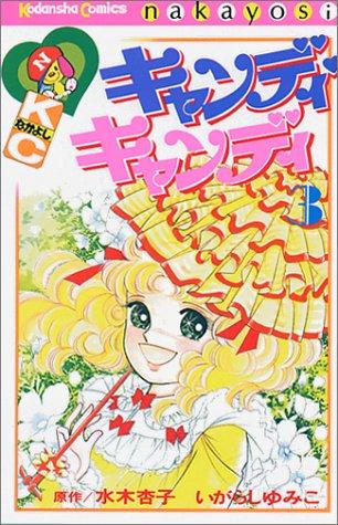 キャンディ・キャンディ (3)  講談社コミックスなかよし (245巻)