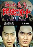 Onoe Kikunosuke / Yuki Meguro - Yajikitaonmitsudochu Dai Ju Ichi-Kan 21-Wa Maboroshi No Meit, 22-Wa Ninjo Kawachi Ondo [Japan DVD] SKBP-10079
