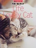 可愛い猫と暮らす (新・週末主義)