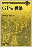GISの理論 (シリーズGIS)